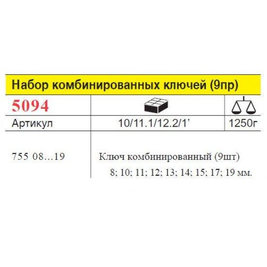 Набор ключей  комбинирован 9 пр. (8-19 мм) FORCE 5094